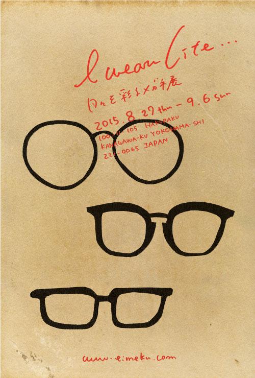 eyewear_poster_news