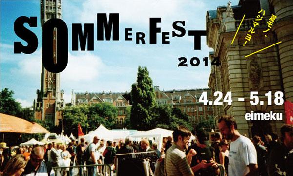 sommerfest_web